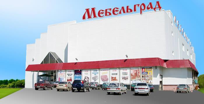 """Торговый дом """"Мебельград"""""""
